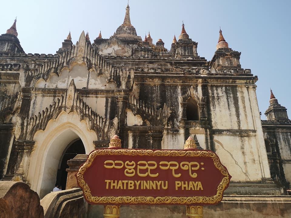 มหาวิหารตะบินยูพญา หรือ มหาวิหารสัพพัญญู (Thatbyinnyu Phaya)