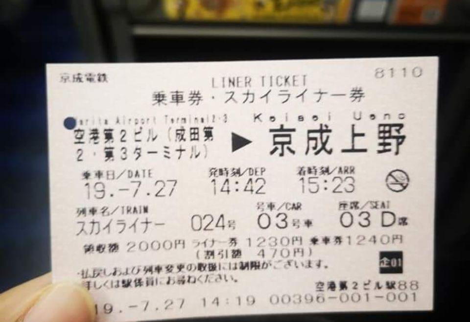 Skyliner+ Tokyo Subway 72 ชั่วโมง