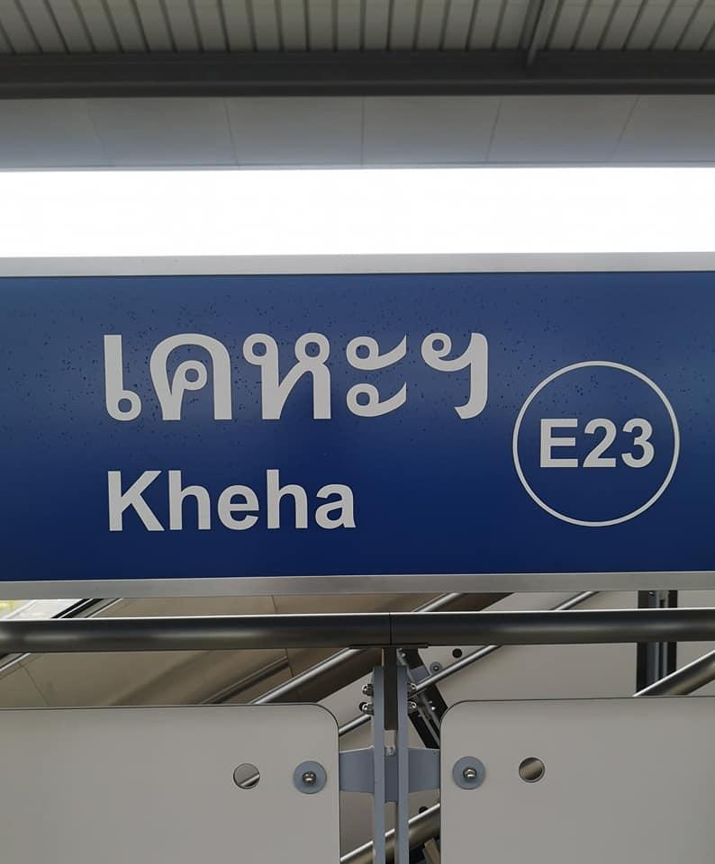รถไฟฟ้า BTS สายสีเขียว ลงที่สถานีเคหะ
