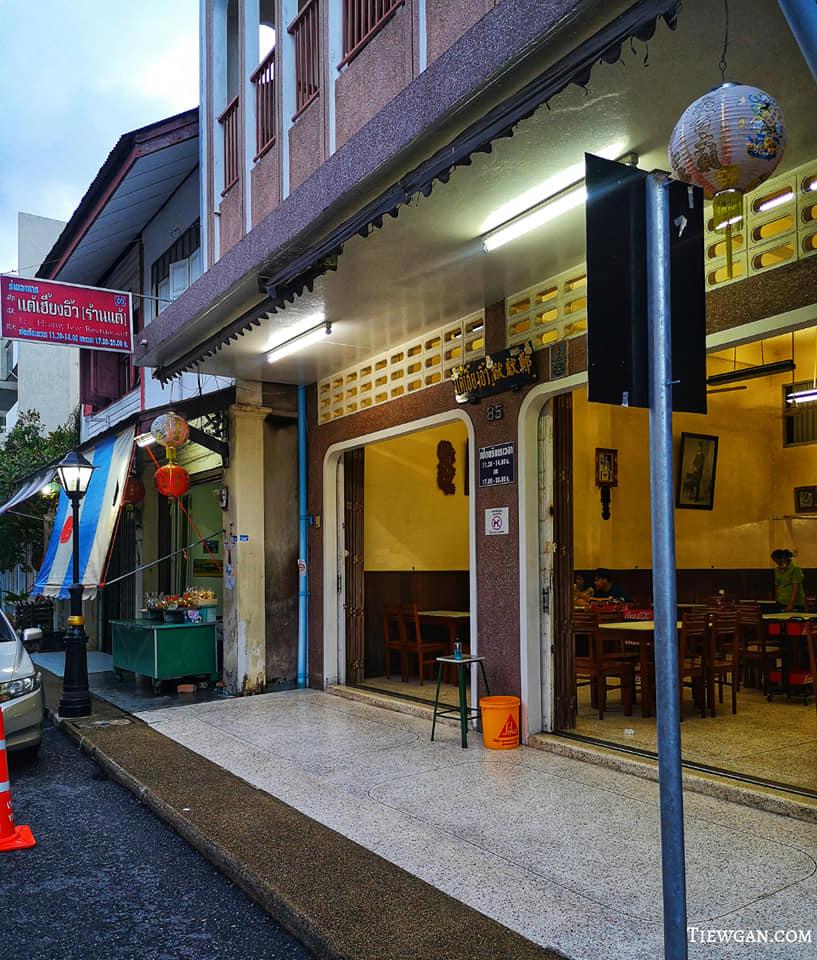 ร้านแต้ ร้านอาหารอร่อยดั้งเดิมของย่านเมืองเก่าสงขลา พิกัดถนนนางงาม
