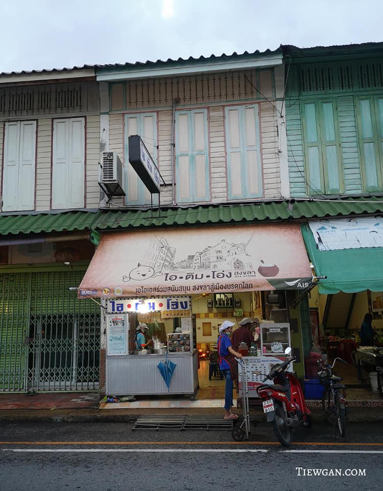 ร้านไอ ติม โอ่ง  มีลักษณะพิเศษตรงที่เอาไอศกรีมใส่ในโอ่ง  และลูกชิ้นทอดโบราณ พิกัดถนนนางงาม ตรงข้ามศาลหลักเมืองสงขลา