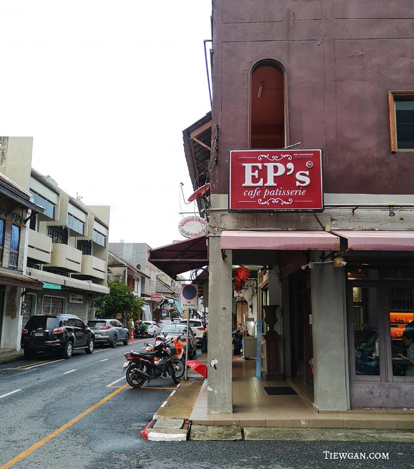ร้าน EP's cafe palisserie ร้านคาเฟ่ดั้งเดิมแนวหรูหรา พิกัด ถ.นางงาม