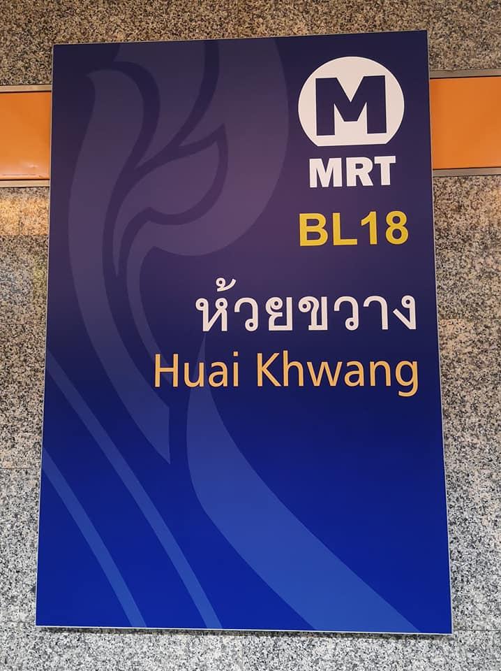 รถไฟฟ้าใต้ดินสายสีน้ำเงิน สถานีห้วยขวาง (MRT Huai Khwang Station) BL18
