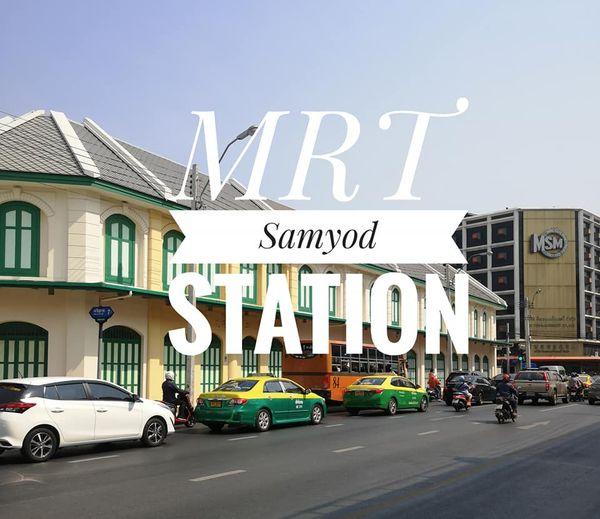 MRT สถานีสามยอด