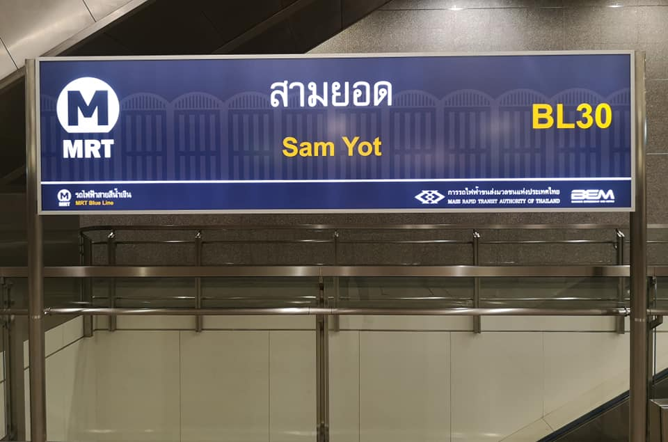 MRT สามยอด BL30