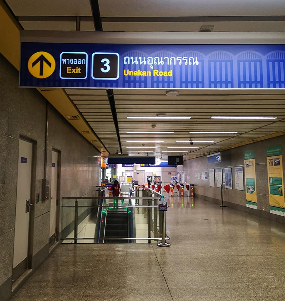 MRT สามยอด BL30 Exit no.3