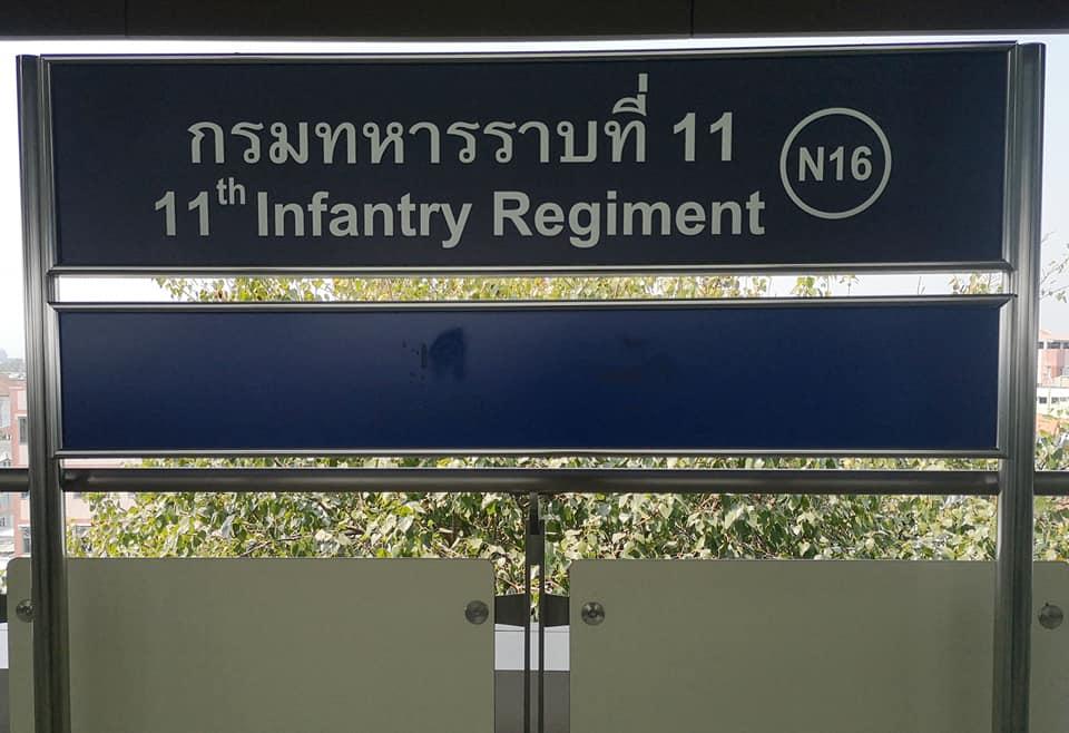 รถไฟฟ้า BTS สถานีกรมทหารราบที่ 11 (N16) BTS STOP AT 11TH INFANTRY REGIMENT STATION