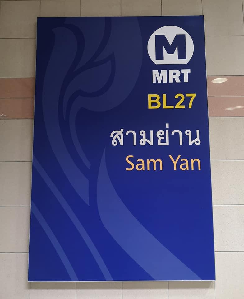 MRT Sam Yan Station (BL27)