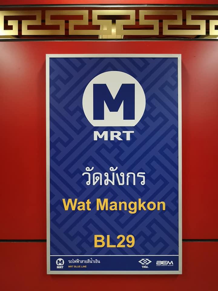 MRT Wat Mangkon (BL29) สถานีวัดมังกร
