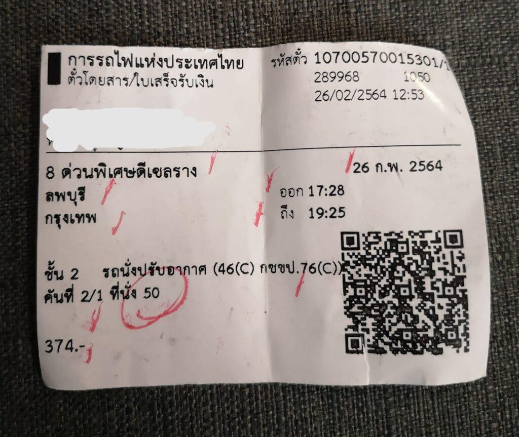 ตั๋วขากลับ ตั๋วรถไฟชั้น 2 ปรับอากาศ แบบระบุที่นั่ง