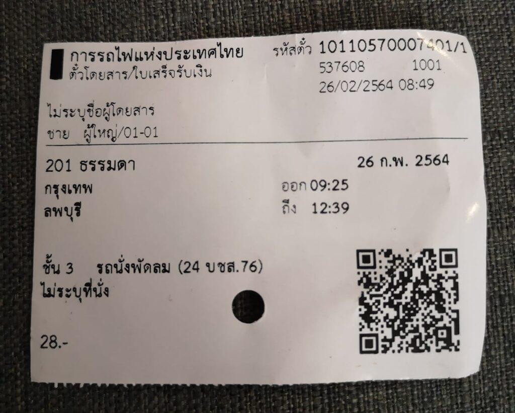 ตั๋วขาไป ตั๋วรถไฟชั้น 3