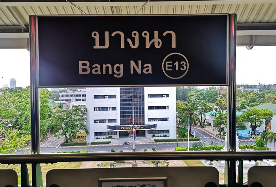 (BTS Bang Na)  รถไฟฟ้าบีทีเอสสถานีบางนา