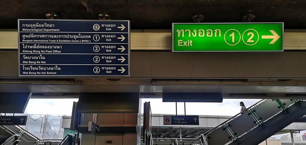 Exit no.2  เลือกออกทางออกที่2