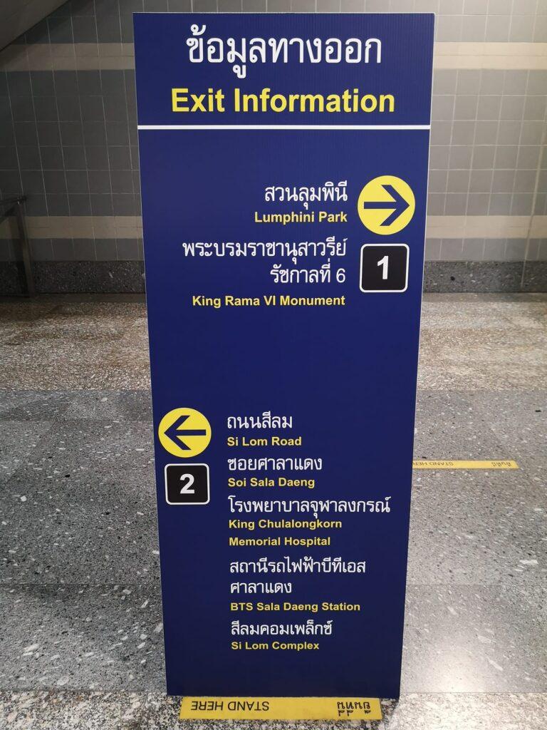 ข้อมูลทางออกสถานีสีลม (Exit information Silom Station)