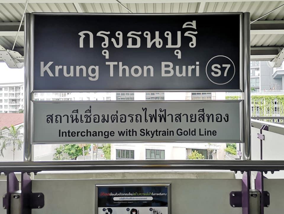 สถานีกรุงธนบุรี