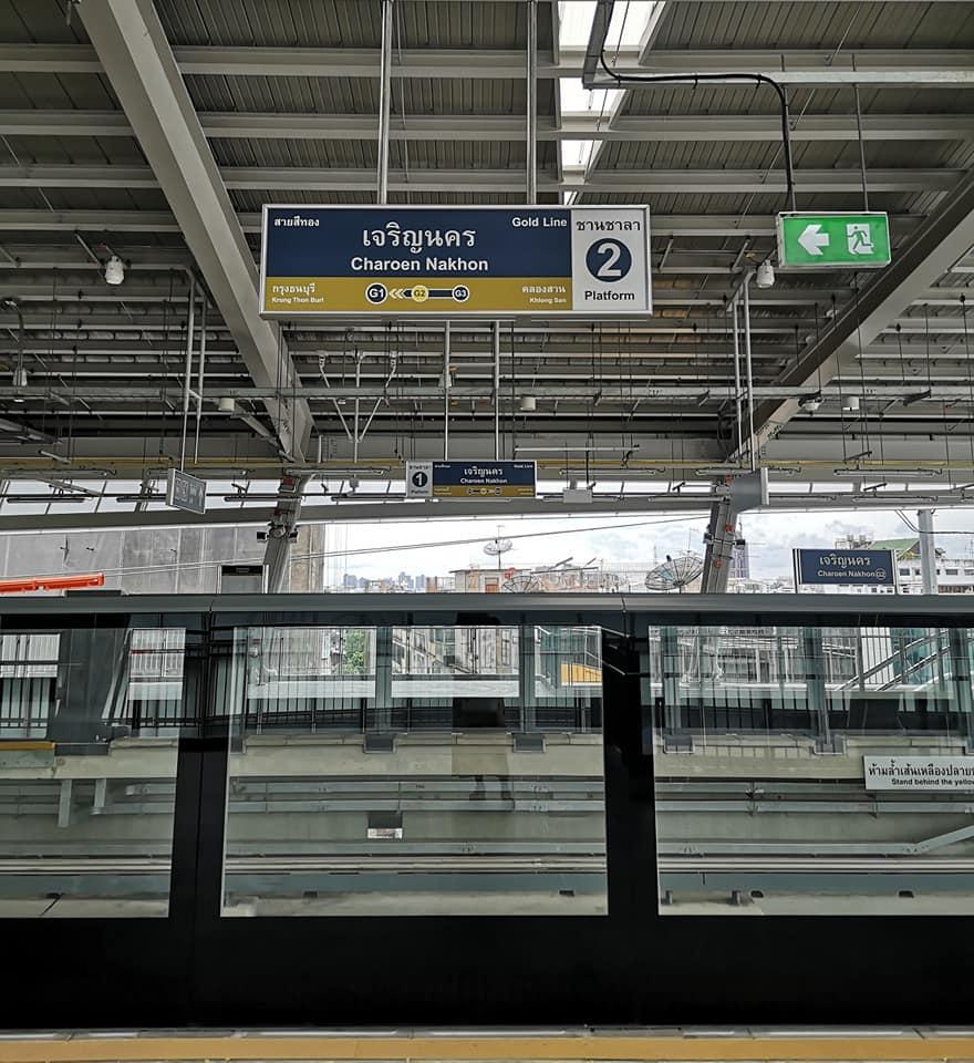 รถไฟฟ้าบีทีเอสสายสีทอง สถานีเจริญนคร